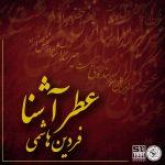 دانلود اهنگ جدید فردین هاشمی بنام عطر آشنا