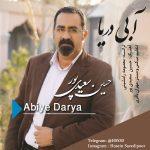 دانلود آهنگ جدید حسین سعیدی پور به نام آبی دریا