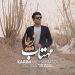 دانلود اهنگ جدید کریم محمدی بنام مهتاب زیبا