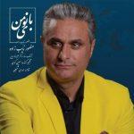 دانلود آلبوم جدید منصور نایب زاده بنام بانوی من