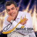 دانلود آهنگ جدید مسعود شعاع به نام لیلی