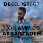 دانلود آهنگ جدید محمد اکبرزاده بنام دلبستگی
