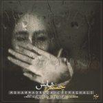 دانلود آهنگ جدید محمدرضا چراغعلی به نام چشم هایش