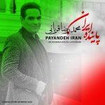 دانلود آهنگ جدید محمدرضا قربانی به نام پاینده ایران