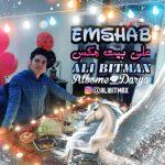 دانلود اهنگ جدید علی بیت مکس بنام امشب