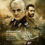 دانلود اهنگ جدید علی اسدی بنام سلیمانی ها