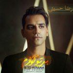دانلود اهنگ جدید رضا حسینی بنام بی تو آوارم