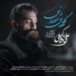 دانلود آهنگ جدید علی زند وکیلی به نام گلهای شادمانی