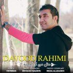 دانلود آهنگ جدید داوود رحیمی به نام مثل من کی میشه