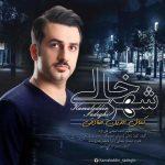 دانلود اهنگ جدید کمال الدین صادقی بنام شهر خالی