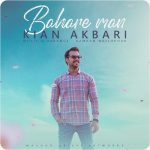 دانلود اهنگ جدید کیان اکبری بنام بهار من