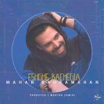 دانلود آهنگ جدید ماهان بهرام خان به نام عشق بجگیا