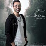 دانلود اهنگ جدید مسعود حاتمی بنام حس فوق العاده