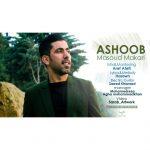 دانلود اهنگ جدید مسعود مکاری بنام آشوب