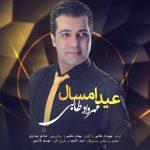 دانلود آهنگ جدید مهرداد طالبی به نام عید امسال
