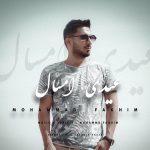 دانلود اهنگ جدید محمد فخیم بنام عیدی امسال
