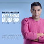 دانلود اهنگ جدید محمد حسن پور بنام عید شما مبارک