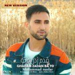 دانلود ورژن جدید آهنگ محمد رازدار به نام قدم زدن باتو
