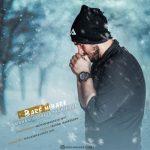 دانلود آهنگ جدید محمدرضا تقی پور به نام برف میباره