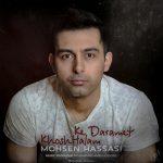 دانلود آهنگ جدید محسن حسنی به نام خوشحالم که دارمت