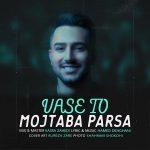 دانلود آهنگ جدید مجتبی پارسا بنام واسه تو