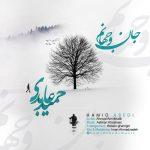 دانلود اهنگ جدید حمید عابدی بنام جان و جهانم