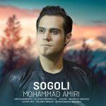 دانلود اهنگ جدید محمد امیری بنام سوگلی