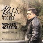 دانلود اهنگ جدید محسن حسینی بنام رفتی توو پیچ