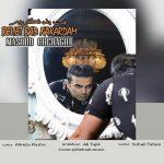 دانلود اهنگ جدید مسعود چراغی بنام بهت بد نکردم