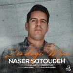 دانلود اهنگ جدید ناصر ستوده بنام زندگی من