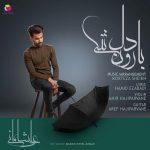 دانلود اهنگ جدید علی شامانی بنام بارون دلتنگی