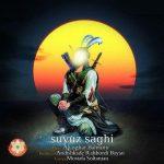 دانلود اهنگ جدید علی اصغر بهرامی بنام سویوز ساقی