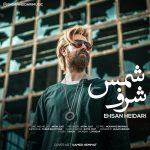 دانلود آهنگ جدید احسان حیدری به نام شرف شمس