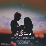 دانلود اهنگ جدید مهیار آل و حسین حبیبی بنام دستای تو
