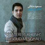 دانلود اهنگ جدید مسعود مثقالی بنام خاطره ی خوش
