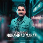 دانلود اهنگ جدید محمد ماهان بنام ای عشق