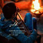 دانلود اهنگ جدید محمد محمودی بنام صدا بزن اسممو