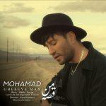 دانلود اهنگ جدید محمد محبیان بنام قصه ی من