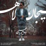 دانلود آهنگ جدید پرهام ابراهیمی به نام لاهیجان