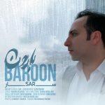 دانلود اهنگ جدید سار بنام بارون