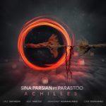 دانلود آهنگ جدید سینا پارسیان به نام اچیللس (فت پرستو)