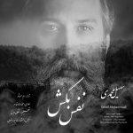 دانلود اهنگ جدید سهیل محمدی بنام نفس بکش