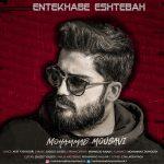 دانلود اهنگ جدید محمد موسوی بنام انتخاب اشتباه