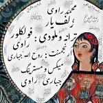 دانلود اهنگ جدید محمد راوی بنام زلف یار