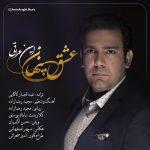 دانلود اهنگ جدید امین عراقی بنام عشق پنهان