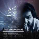 دانلود اهنگ جدید اکبر محمدنژاد بنام بغض خسته