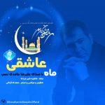 دانلود اهنگ جدید علیرضا حامدی نسب بنام ماه عاشقی