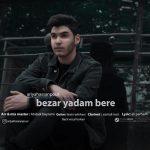 دانلود اهنگ جدید آریا حسن پور بنام بزار یادم بره