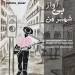 دانلود آهنگ جدید بهمن عصار به نام شهر من بی آواز