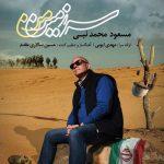 دانلود آهنگ جدید مسعود محمد نبی به نام سرزمین من